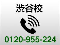 渋谷校0120-955-224
